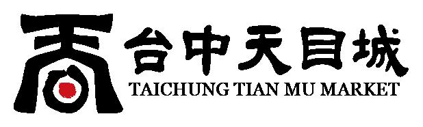 台中文心玉市-天目城